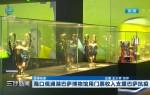 ??谟^瀾湖巴薩博物館用門票收入支援巴薩抗疫