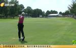 《衛視高爾夫》2020年05月07日