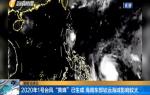 """2020年1號臺風""""黃蜂""""已生成 海南東部較遠海域影響較大"""