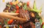 《食尚海南》2020年05月22日