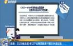 海南:2025年底40歲以下公務員能進行基本外語交流