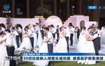 全国战疫英雄最美婚礼举行 百对新人执手天涯盟誓