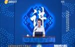 《海南自贸大讲坛》2020年07月26日