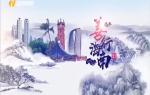 《善行海南》2021年01月17日