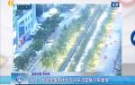 海口:龙昆北路南往北方向车流密集行车缓慢