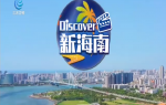 Discover 新海南 海南欢迎你