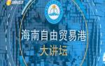《海南自由贸易港大讲坛》2021年05月02日