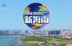 《Discover 新海南》2021年08月22日