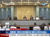 省委决定:阿东任三亚市委副书记 提名为三亚市市长候选人