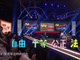 """第六集 中国梦是个什么""""梦""""?"""