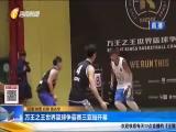 万王之王世界篮球争霸赛三亚站开幕