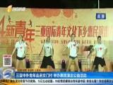 三亚中外青年走进文门村 举办惠民演出公益活动