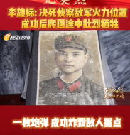 李雄標:決死偵察敵軍火力位置 成功后爬回途中壯烈犧牲