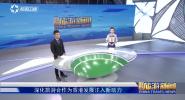 《中国旅游新闻》2017年8月11日