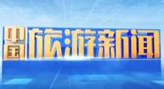 《中国旅游新闻》2017年8月22日