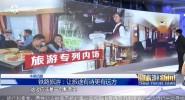 《中国旅游新闻》2017年8月20日