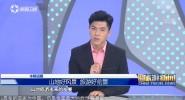 《中国旅游新闻》2017年8月27日