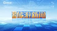 《中国旅游新闻》2017年8月21日