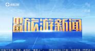 《中国旅游新闻》2017年8月28日