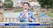 《中国旅游新闻》2017年8月14日