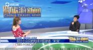 《中国旅游新闻》2017年8月19日