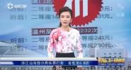 《中国旅游新闻》2017年8月18日