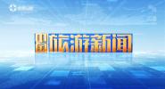 《中国旅游新闻》2017年8月7日