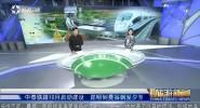 《中国旅游新闻》2017年8月30日