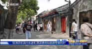 《中国旅游新闻》2017年8月4日