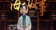 李春艳:全球最具影响力的杰出女性 做一个温柔又独立的女人