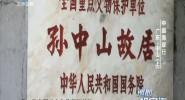 中國海岸行 廣東·中山(上)