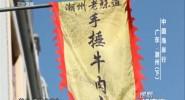 中国海岸行 广东·潮州(下)