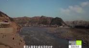 丈量黄河 再战 黄河二碛