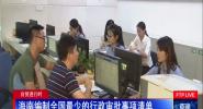 自贸进行时:海南编制全国最少的行政审批事项清单