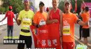 《健跑中国》2018年05月27日