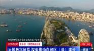 自贸进行时:发展数字贸易 探索推动自贸区(港)建设