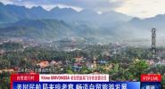 自贸进行时:老挝民航局来琼考察 畅谈自贸旅游发展