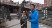 中国海岸行 福建·泉州(上)