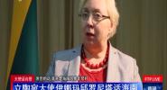 大使话自贸:立陶宛大使伊娜玛邱罗尼塔话海南