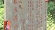 《大爱海南》海南省慈航公益基金会:愿行合一 上善若水
