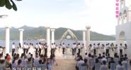 亲爱的520 海南分界洲岛首届集体婚礼(上)