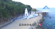亲爱的520 海南分界洲岛首届集体婚礼(下)