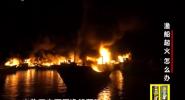 渔船起火怎么办