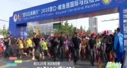 《健跑中国》2018年06月24日