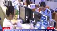 """自贸进行时:""""放管服""""改革推进有力 37家企业冠名""""海南自贸区"""""""