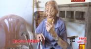 百岁老人的幸福晚年 跨越亲情的爱