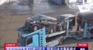 自贸进行时:海南启动汽车平行进口试点 探索行业发展新模式