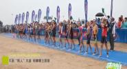 《健跑中国》2018年07月13日
