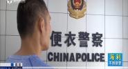海南警事:警察路长