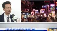 《中国旅游新闻》2018年08月28日